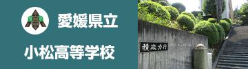 愛媛県立小松高等学校