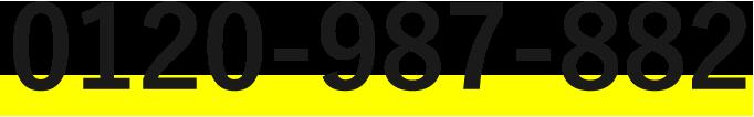 0120-98-7882