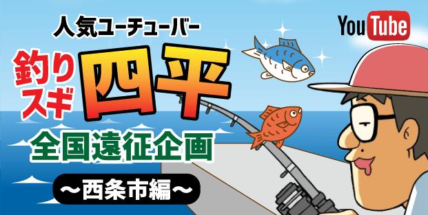人気ユーチューバー 釣りスギ四平 全国遠征企画 〜西条市編〜