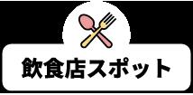 飲食店スポット