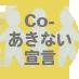 Co-あきない宣言 編集部
