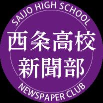 西条高校新聞部